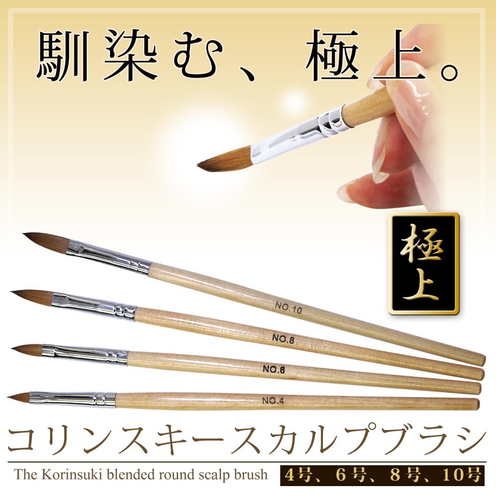 ネイル 【高品質】スカルプブラシ 極上の筆 コリンスキー 4号、6号、8号、10号