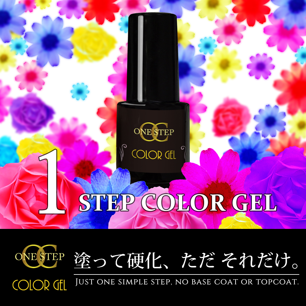 ONE STEP POLISH COLOR GEL