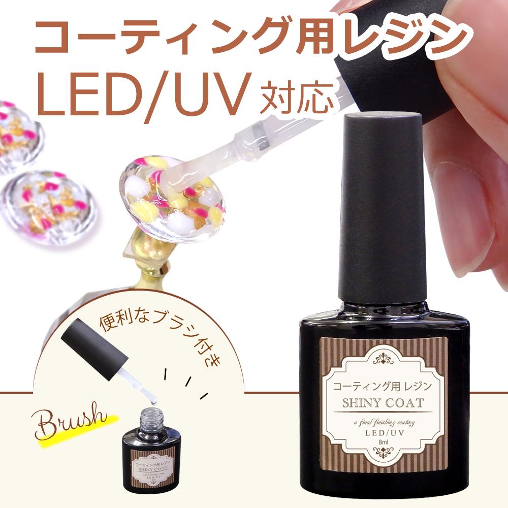最新ブラシ付きコーティング剤 【コーティング用レジン シャイニーコート】 UV/LED