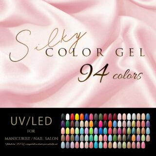最新【絹のようなスムーズな操作性を実現 カラージェル silky -シルキー-】 全94色【業務用専売品】